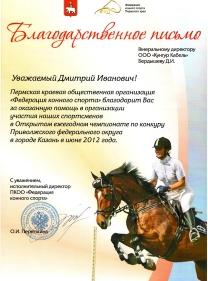 Благодарственное письмо от «Федерации конного спорта»