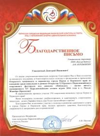 Благодарственное  письмо от Паралимпийского комитета России