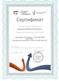 Сертификат о прохождении семинара
