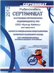 Сертификат от Рыбинсккабель